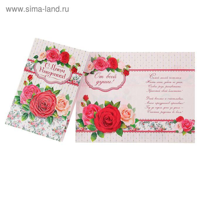 """Открытка """"С Днем Рождения!"""", розы, рельеф, блестки, 19х12 см"""