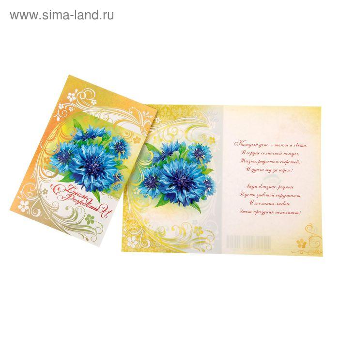 """Открытка """"С Днем рождения!"""", кремовый, цветы"""