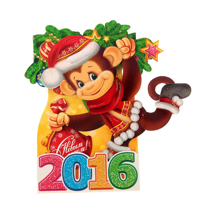 открытки к новому году обезьяны это сигнал старту