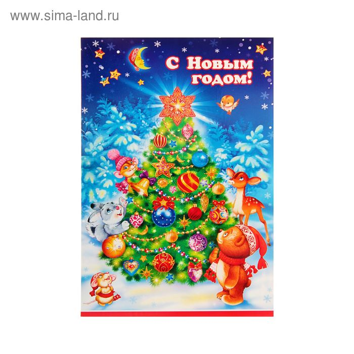 """Открытка объемная """"С Новым годом!"""", елка, блестки, 19х12 см"""