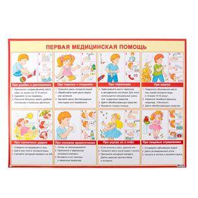 Плакат 'Первая медицинская помощь' 500х690 мм Ош