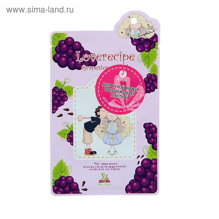 Маска для лица Sally's Box с экстрактом винограда