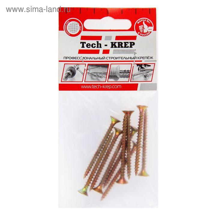 Саморезы универсальные TECH-KREP, ШУж, 4.5х50 мм, жёлтый цинк, потай, 10 шт.