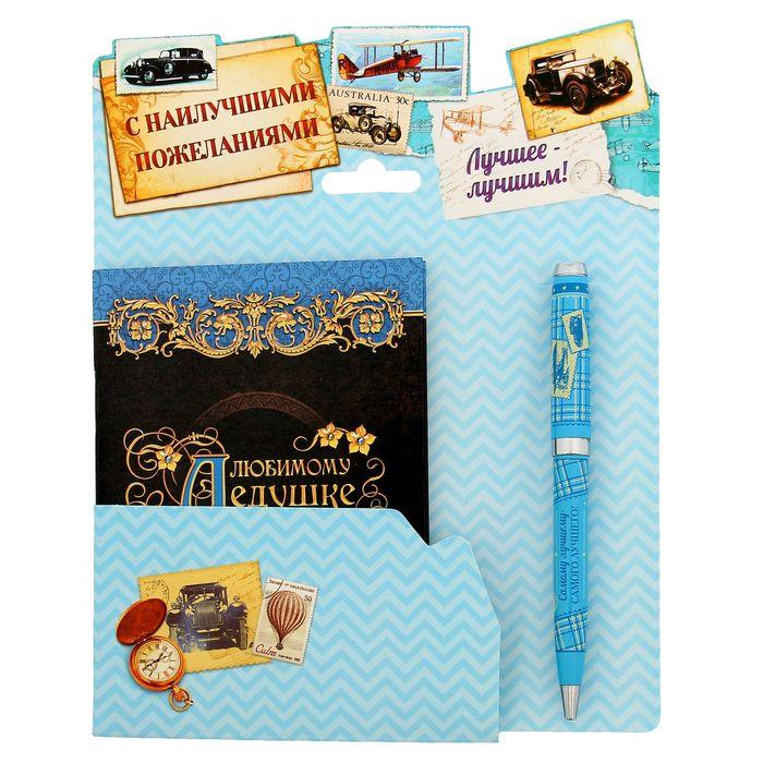 """Подарочный набор """"Любимому дедушке"""": блокнот-открытка, А6,32 листа и ручка"""