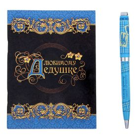 """Gift set """"Beloved grandfather"""": a notebook-card, A6,32 sheets and pen"""