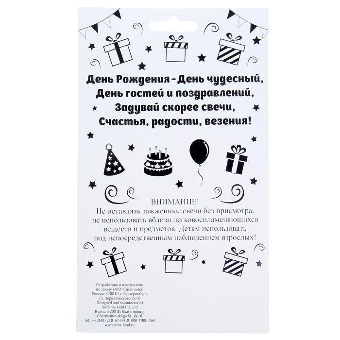 """Набор свечей в торт """"С юбилеем"""" 4 шт. - фото 35609343"""