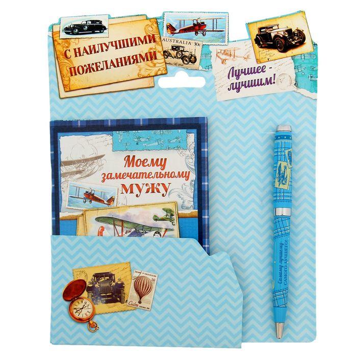 """Подарочный набор """"Моему замечательному мужу"""": блокнот-открытка, А6,32 листа и ручка"""