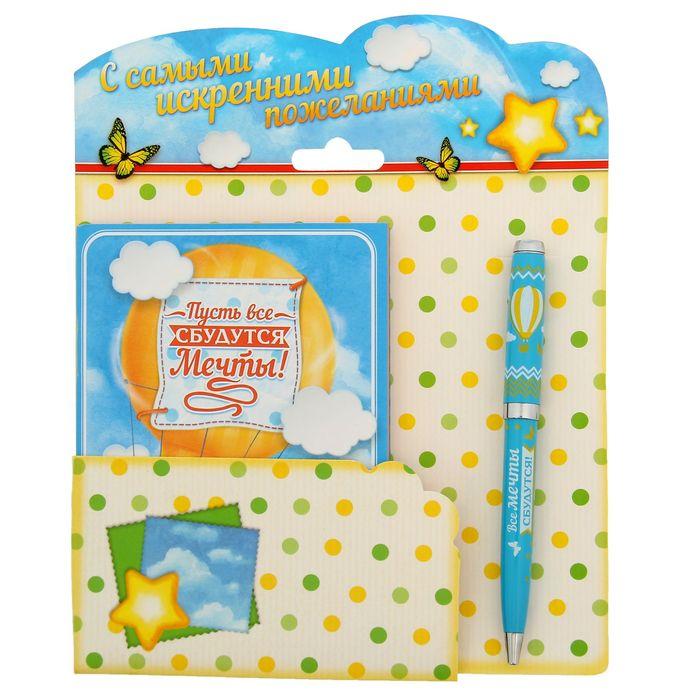 """Подарочный набор """"Пусть все сбудутся мечты"""": блокнот-открытка, А6,32 листа и ручка"""