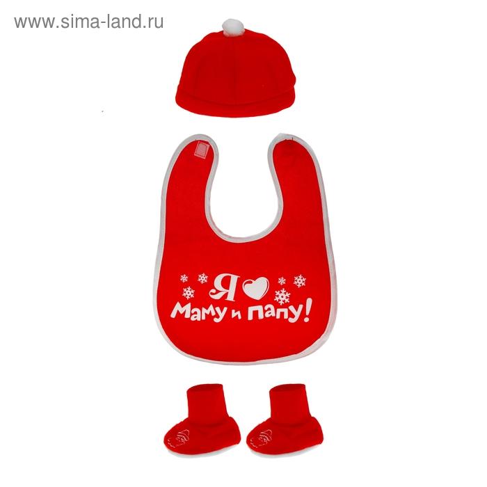"""Карнавальный набор """"Я люблю маму и папу"""" 3 предмета: пинетки, шапочка, слюнявчик"""