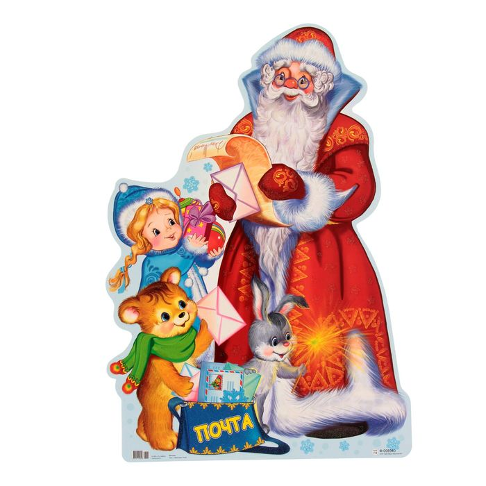 Cutting poster. Santa Claus. Plot. Letters.