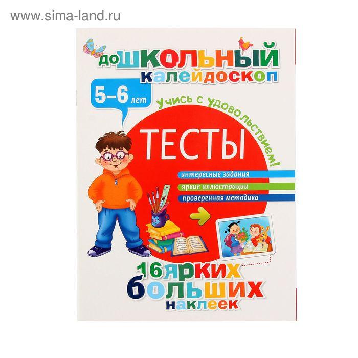 Тесты 5-6 лет, с наклейками. Автор: Дмитриева В.Г.