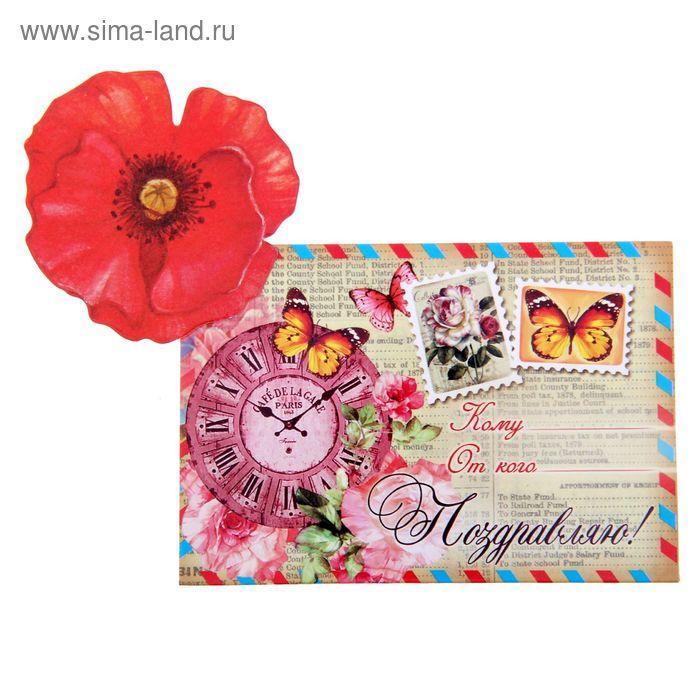 """Подарочный конверт с открыткой""""Счастье в каждом дне!"""",10 х7 см"""