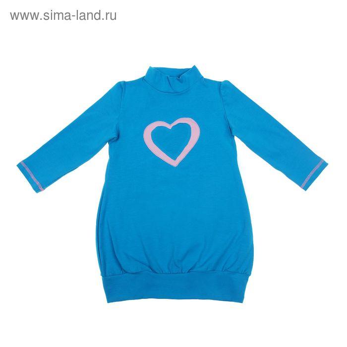 """Платье для девочки """"Сердце"""", рост 128 см (32), цвет голубой"""