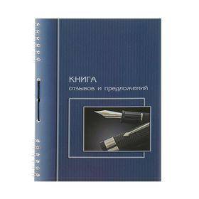 Книга отзывов и предложений А5, 50 листов на гребне, обложка мелованный картон, УФ-лак, прошнурована