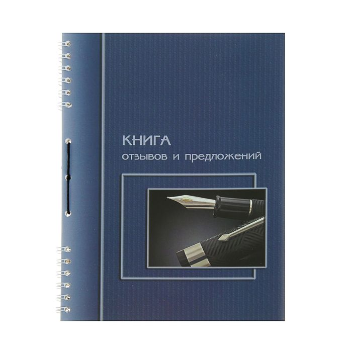 Книга отзывов и предложений А5, на гребне, прошнурована, УФ-лак