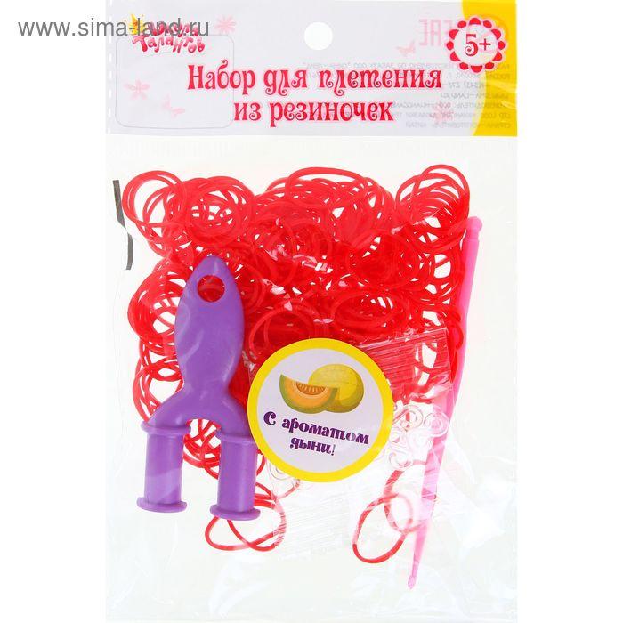 Резиночки для плетения, набор 200 шт., крючок, крепления, пяльцы, аромат дыни, цвет красный