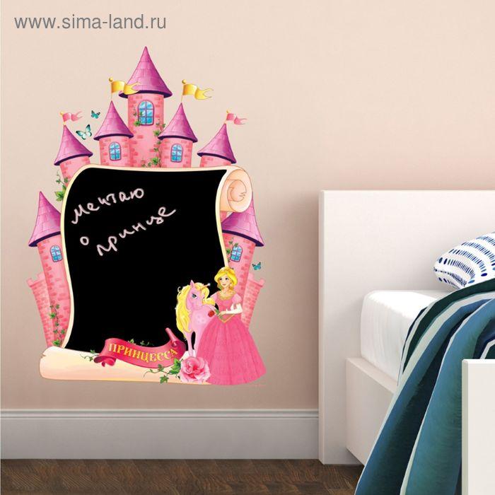 """Наклейка-доска для рисования """"Принцесса"""", мелки 50х70 в подарок"""