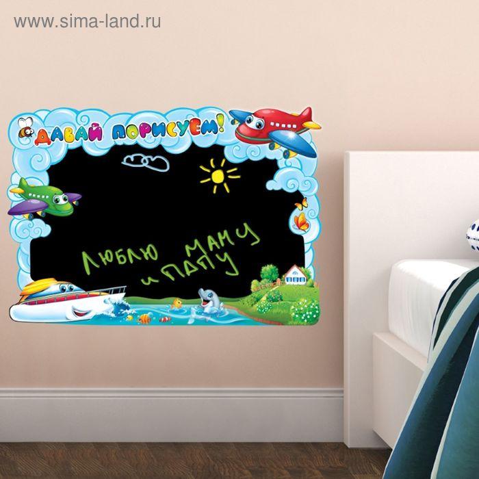 """Наклейка-доска для рисования """"Давай порисуем!"""", мелки 50х70 в подарок"""