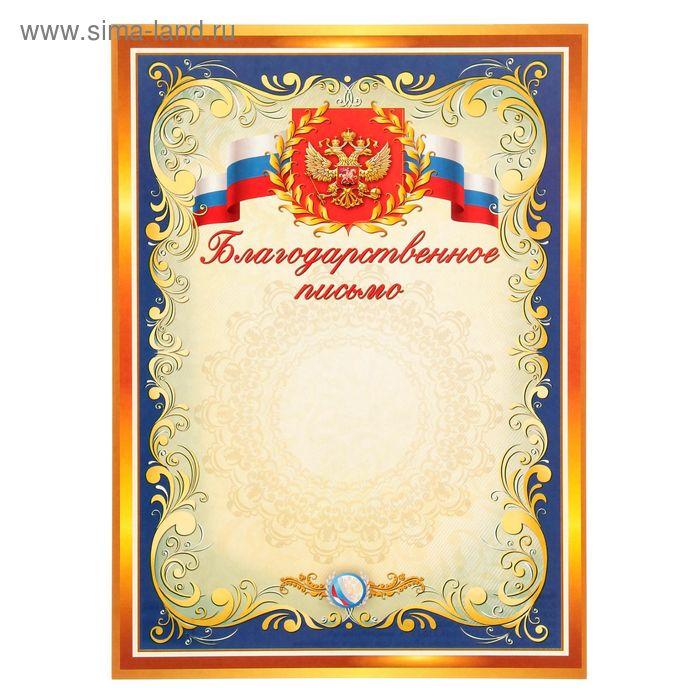 Благодарственное письмо с гербом