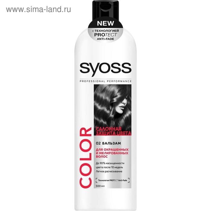 Бальзам Syoss Color Protect для окрашенных и тонированных волос, 500 мл