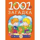 1001 загадка. Автор: Елкина Н.В., Тарабарина Т.И.