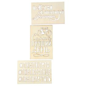 "Set of decorative elements (3 PCs) ""the Best Day ever!"", 7 x 10 cm"