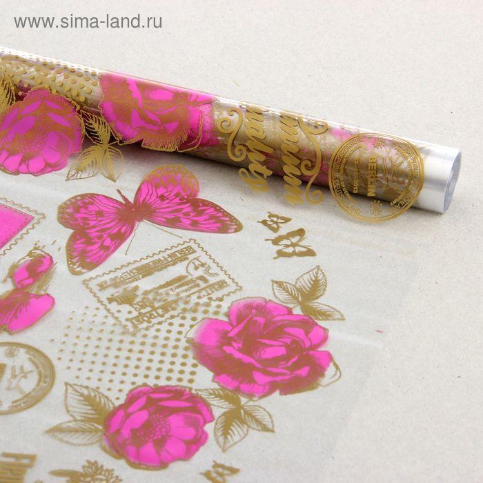 """Пленка для цветов """"Премиум"""" малиновый-золотой 700 мм х 8.5 м, 40 мкм"""