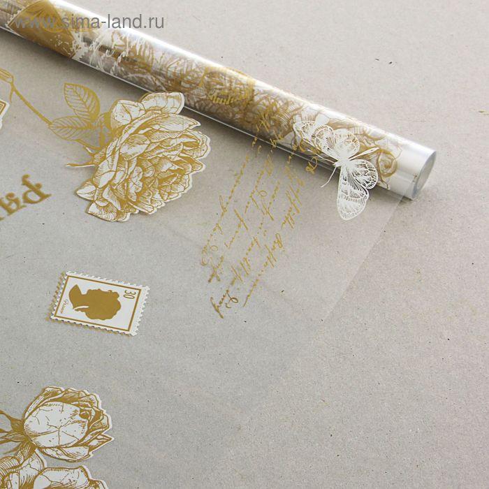 "Пленка для цветов ""JARDIN"" белый-золотой 700 мм х 8.5 м, 40 мкм"
