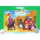 Настольная игра «Али-баба и 40 разбойников»