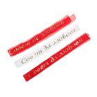 Ленты на капот «Совет да любовь»: 3 ленты 5 × 150 см, шёлк с резинками