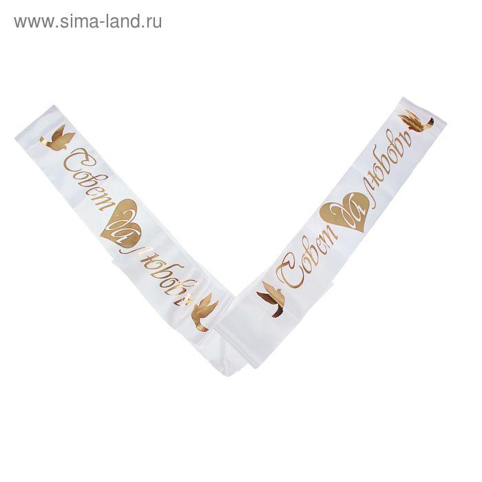 Лента на капот V-образная «Совет да любовь», атлас с резинками, 320 × 10 см, белая