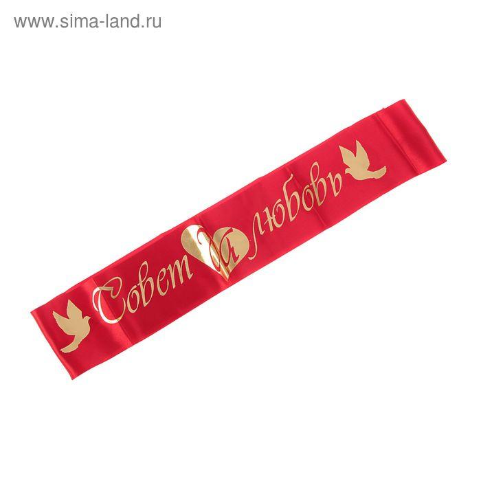 "Лента на капот ""Совет да любовь"", атлас с резинками, 160*10 см, красная"