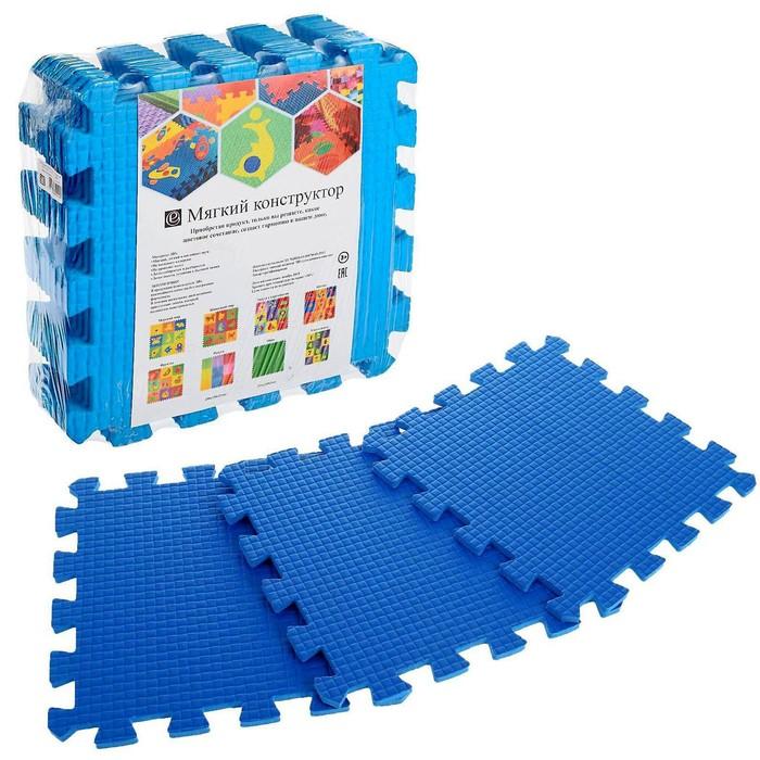 Детский коврик-пазл (мягкий), 9 элементов, толщина 0,9 см, цвет синий