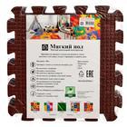 Детский коврик-пазл (мягкий), 9 элементов, толщина 0,9 см, цвет коричневый, упаковка МИКС - фото 105594613