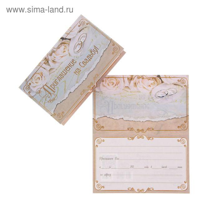 Приглашение на свадьбу, мини