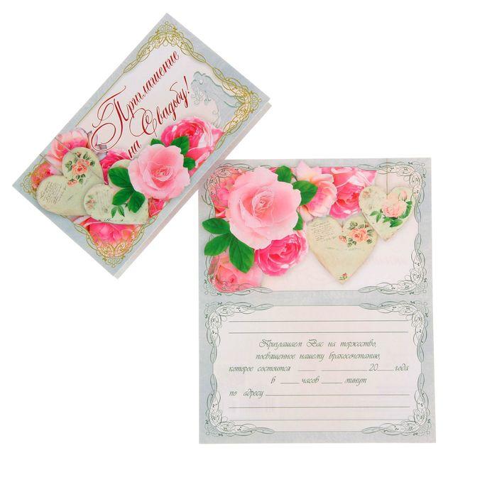 """Приглашение """"На свадьбу!"""" розы"""
