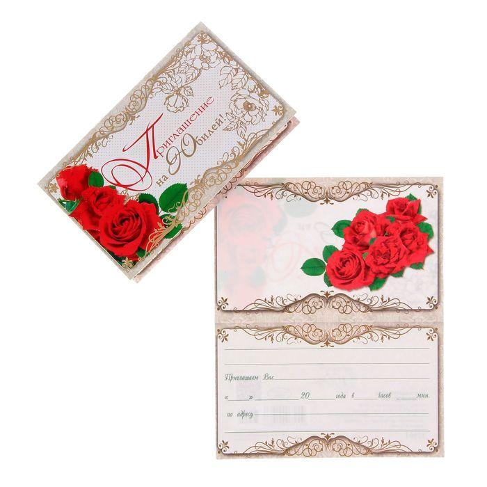 Шаблон пригласительной открытки на юбилей