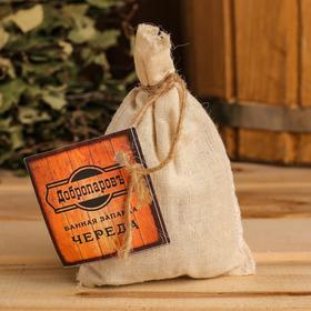 Запарка банная натуральная оздоровительная Череда 30 гр Ош
