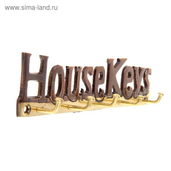 """Крючок """"House Keys"""""""