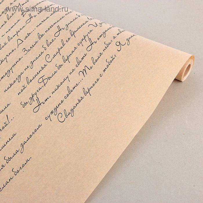 """Бумага упаковочная крафт """"Письмо Татьяны"""" 0,7 х 10 м"""