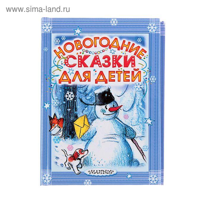 Новогодние сказки для детей. Автор: Успенский Э.Н., Сутеев В.Г.