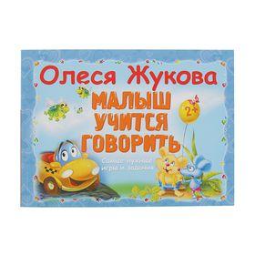 «Малыш учится говорить», Жукова О. С.