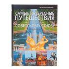 Самые интересные путешествия по бывшему Советскому Союзу. Автор: Мерников А.Г.