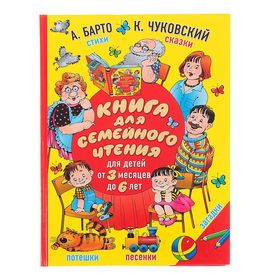 A book for family reading: for children from 3 months to 6 years. Barto A. L., Chukovsky K. And.