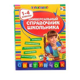 Universal reference student. Grades 1-4. Marchenko I.S., Bezkorovaynaya E.V., Berestova E.V.