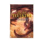 Хоббит (с иллюстрациями Алана Ли). Автор: Толкин Д.Р.Р.