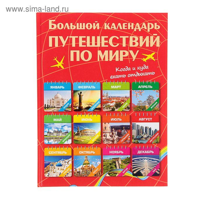 Большой календарь путешествий по миру. Куда и когда отдыхать на каждый месяц года. Автор: Блохина И.В.