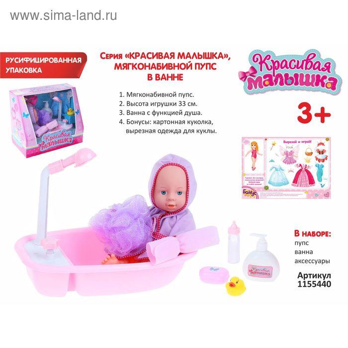 """Пупс """"Малыш"""" в ванне с функцией душа, с аксессуарами, БОНУС - картонная куколка, вырезная одежда для куклы"""