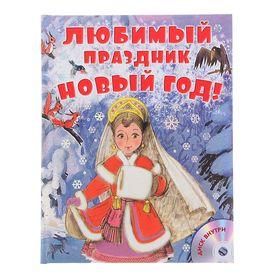 Любимый праздник Новый год! + CD. Сутеев В. Г., Маршак С. Я.,Успенский Э. Н.