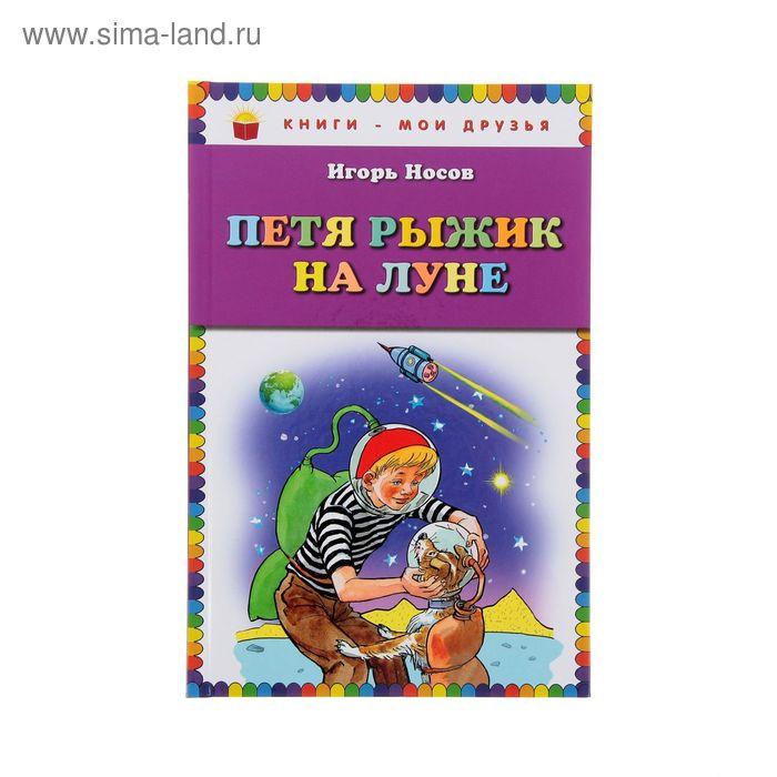 Петя Рыжик на Луне (ил. И. Семенова). Автор: Носов И.П.